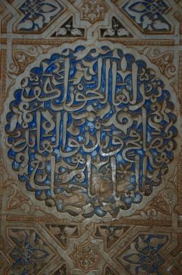 Ornament aus der Alhabmbra 2
