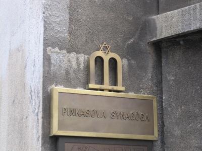 Pinkas Synagoge in Prag