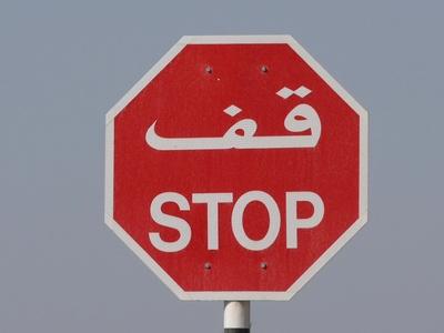 Arabisch: Stop