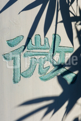 Chinesiche Schriftzeichen
